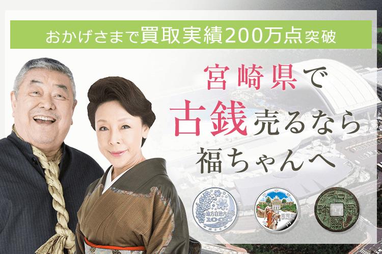 宮崎県古銭買取
