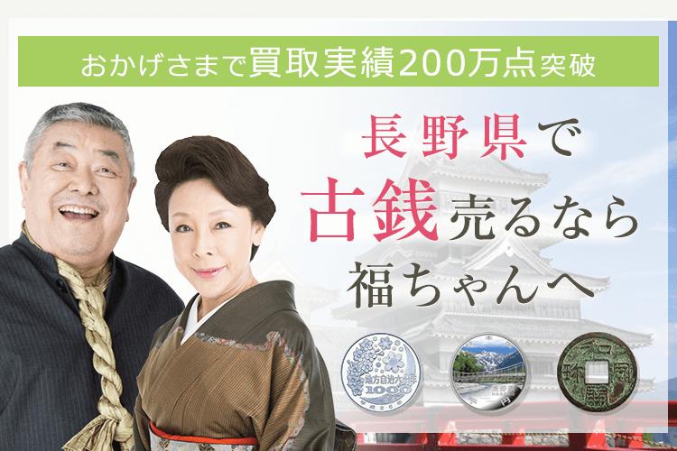 長野県古銭買取