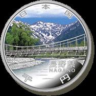 長野県記念硬貨