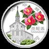 長崎県の記念硬貨