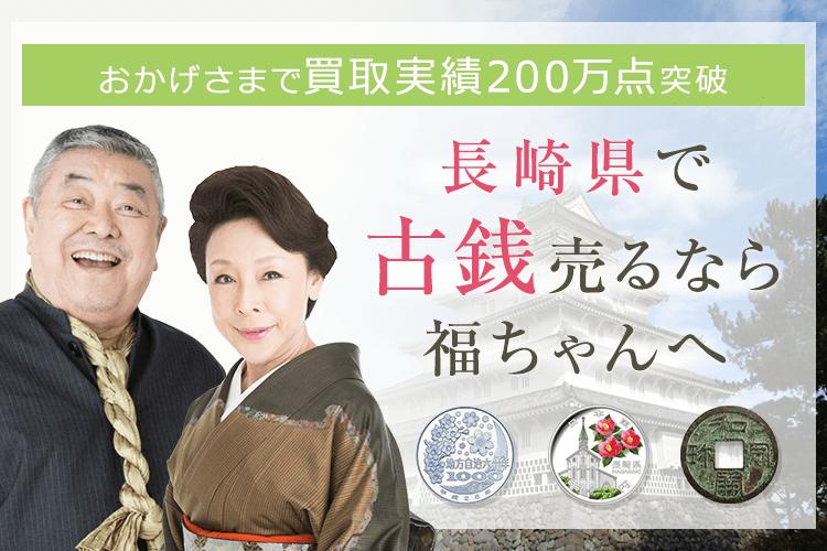長崎県古銭買取