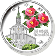 長崎県記念硬貨