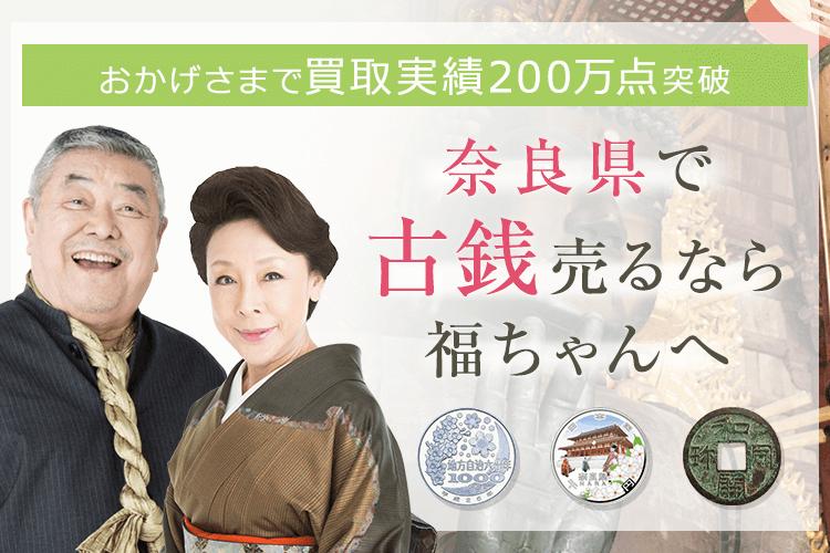 奈良県古銭買取