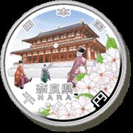 奈良県記念硬貨
