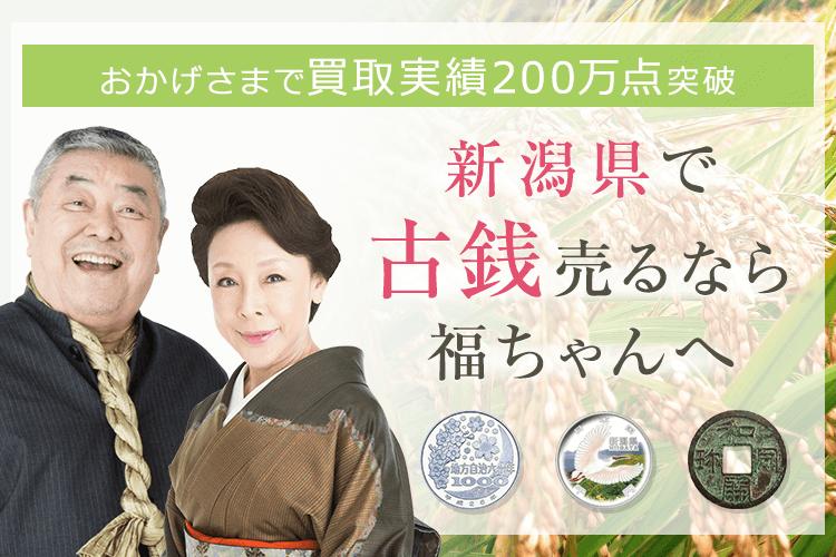 新潟県古銭買取