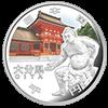 大分県の記念硬貨