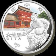 大分県記念硬貨