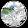 岡山県の記念硬貨