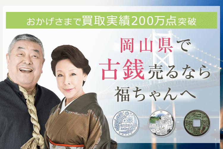 岡山県古銭買取