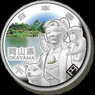 岡山県記念硬貨