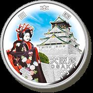 大阪府記念硬貨