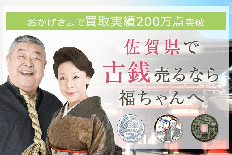 佐賀県古銭買取