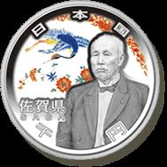 佐賀県記念硬貨