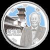 埼玉県の記念硬貨