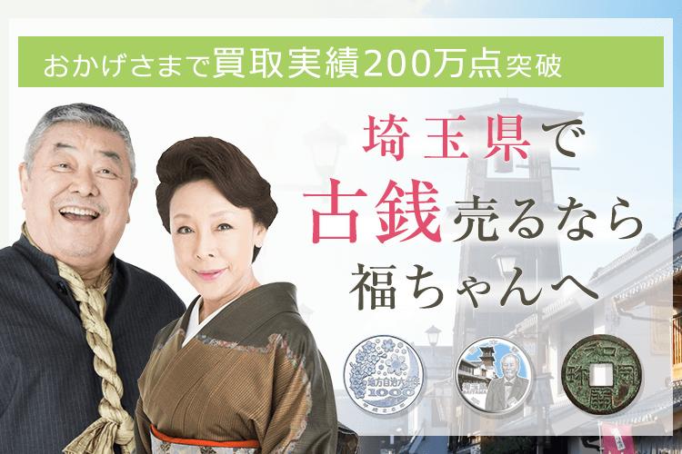 埼玉県古銭買取