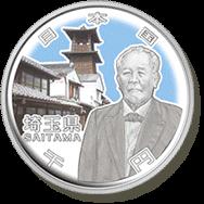 埼玉県記念硬貨