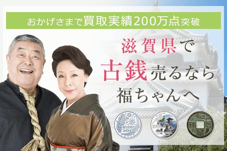 滋賀県古銭買取
