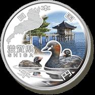 滋賀県記念硬貨