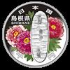 島根県の記念硬貨