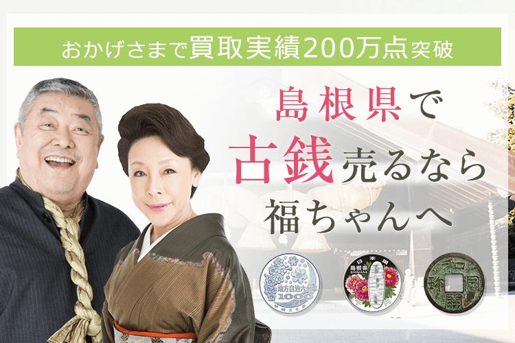 島根県古銭買取