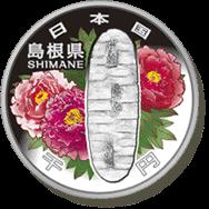 島根県記念硬貨