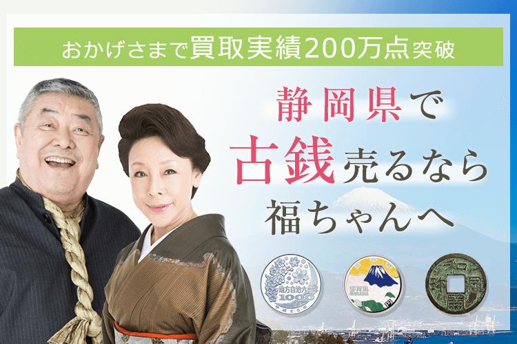 静岡県古銭買取