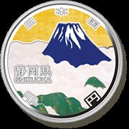 静岡県記念硬貨