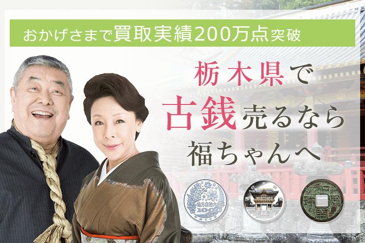 栃木県古銭買取