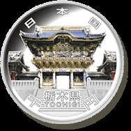 栃木県記念硬貨