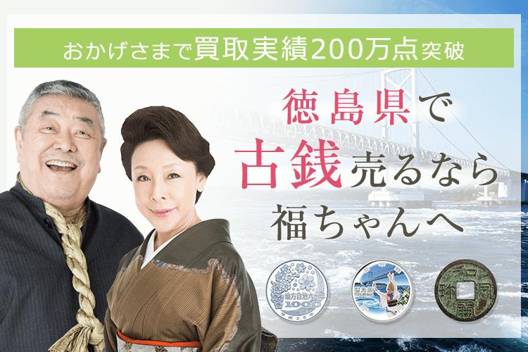 徳島県古銭買取