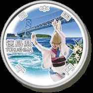 徳島県記念硬貨