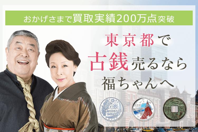 東京都古銭買取