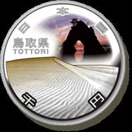 鳥取県記念硬貨