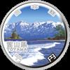 富山県の記念硬貨
