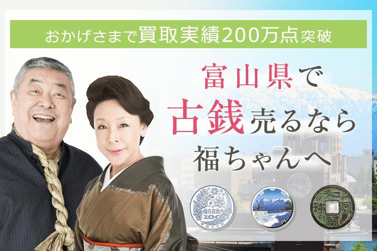 富山県古銭買取