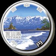 富山県記念硬貨