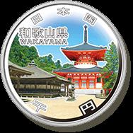 和歌山県記念硬貨