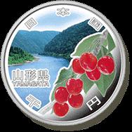山形県記念硬貨