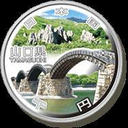 山口県記念硬貨