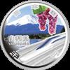 山梨県の記念硬貨