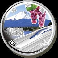 山梨県記念硬貨