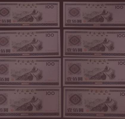中国紙幣買取