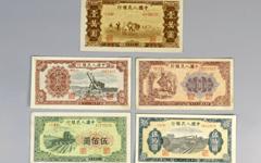 中華人民銀行5枚セット