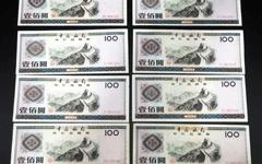 中国銀行外貨兌換券複数枚