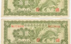 中国聯合準備銀行貮角ペア