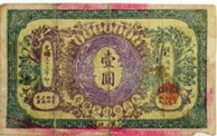 大清銀行兌換券