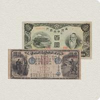 古紙幣買取
