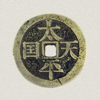 中国古銭買取