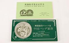 パンダ銀貨1985年証明書付き