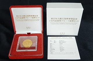 東日本大震災復興事業記念1万円金貨幣